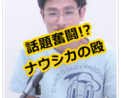 naushikaou1