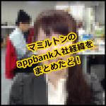 マミルトンのappbank入社経緯まとめ!